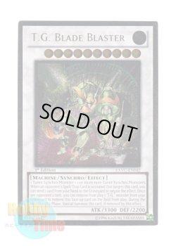 画像1: 英語版 EXVC-EN042 T.G. Blade Blaster TG ブレード・ガンナー (レリーフレア) 1st Edition