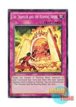 画像1: 英語版 DUEA-EN086 The Traveler and the Burning Abyss 旅人の到彼岸 (スーパーレア) Unlimited