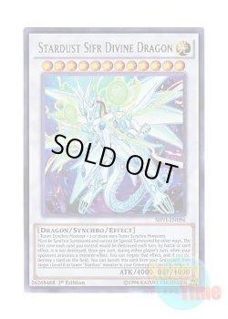 画像1: 英語版 SHVI-EN096 Stardust Sifr Divine Dragon 聖コウ神竜 スターダスト・シフル (ウルトラレア) 1st Edition