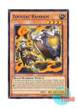 画像1: 英語版 RATE-EN018 Zoodiac Ramram 十二獣ラム (ノーマル) 1st Edition