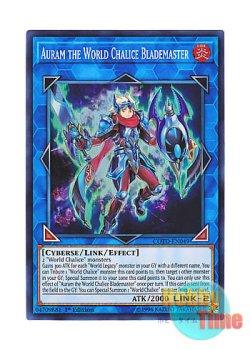 画像1: 英語版 COTD-EN049 Auram the World Chalice Blademaster 星杯剣士アウラム (スーパーレア) 1st Edition