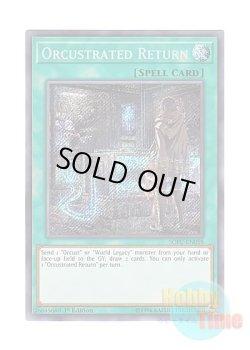 画像1: 英語版 SOFU-EN058 Orcustrated Return オルフェゴール・プライム (シークレットレア) 1st Edition