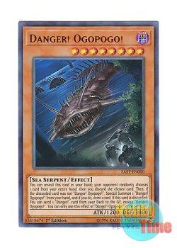 画像1: 英語版 SAST-EN000 Danger! Ogopogo! 未界域のオゴポゴ (ウルトラレア) 1st Edition