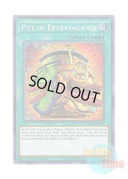 画像1: 英語版 SAST-EN067 Pot of Extravagance 強欲で金満な壺 (シークレットレア) 1st Edition