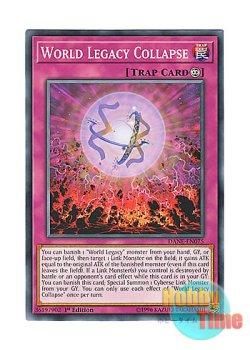 画像1: 英語版 DANE-EN075 World Legacy Collapse 星遺物の齎す崩界 (ノーマル) 1st Edition