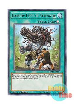 画像1: 英語版 DANE-EN084 Danger! Feets of Strength! 日本未発売 (レア) 1st Edition