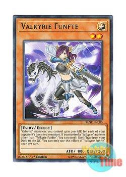 画像1: 英語版 DANE-EN086 Valkyrie Funfte ワルキューレ・フュンフト (レア) 1st Edition