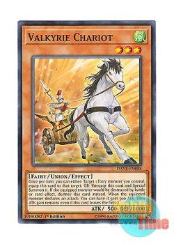 画像1: 英語版 DANE-EN088 Valkyrie Chariot 日本未発売 (ノーマル) 1st Edition