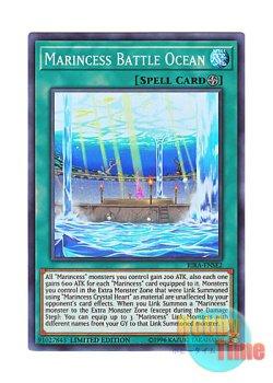 画像1: 英語版 RIRA-ENSE2 Marincess Battle Ocean 海晶乙女の闘海 (スーパーレア) Limited Edition