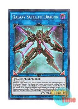 画像1: 英語版 CHIM-EN047 Galaxy Satellite Dragon 銀河衛竜 (スーパーレア) 1st Edition