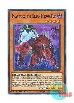 画像1: 英語版 CHIM-EN086 Phantasos, the Dream Mirror Foe 日本未発売 (スーパーレア) 1st Edition