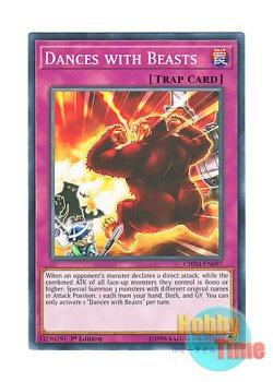 画像1: 英語版 CHIM-EN097 Dances with Beasts 獣湧き肉躍り (ノーマル) 1st Edition
