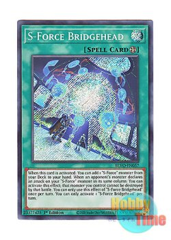 画像1: 英語版 BLVO-EN057 S-Force Bridgehead S-Force ブリッジヘッド (シークレットレア) 1st Edition