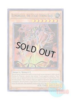 画像1: 英語版 OP04-EN008 Kumongous, the Sticky String Kaiju 粘糸壊獣クモグス (スーパーレア)