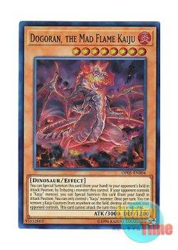 画像1: 英語版 OP05-EN004 Dogoran, the Mad Flame Kaiju 怒炎壊獣ドゴラン (スーパーレア)