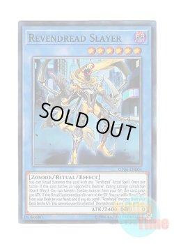 画像1: 英語版 OP06-EN004 Revendread Slayer リヴェンデット・スレイヤー (スーパーレア)