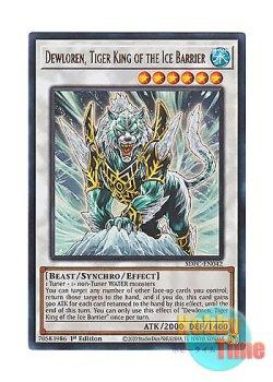 画像1: 英語版 SDFC-EN042 Dewloren, Tiger King of the Ice Barrier 氷結界の虎王 ドゥローレン (ウルトラレア) 1st Edition