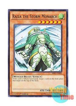 画像1: 英語版 SR01-EN009 Raiza the Storm Monarch 風帝ライザー (ノーマル) 1st Edition