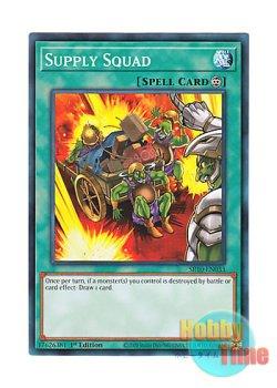 画像1: 英語版 SR10-EN033 Supply Squad 補給部隊 (ノーマル) 1st Edition