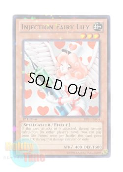 画像1: 英語版 BP01-EN004 Injection Fairy Lily お注射天使リリー (スターホイルレア) 1st Edition