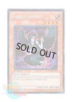 画像1: 英語版 HA02-EN032 Fabled Grimro 魔轟神グリムロ (シークレットレア) 1st Edition