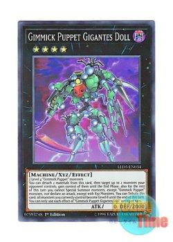 画像1: 英語版 LED5-EN034 Gimmick Puppet Gigantes Doll ギミック・パペット-ギガンテス・ドール (スーパーレア) 1st Edition