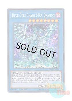 画像1: 英語版 MVP1-ENS04 Blue-Eyes Chaos MAX Dragon ブルーアイズ・カオス・MAX・ドラゴン (シークレットレア) 1st Edition