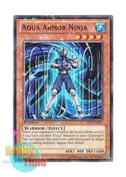 画像1: 英語版 SP13-EN017 Aqua Armor Ninja 機甲忍者アクア (スターホイルレア) 1st Edition