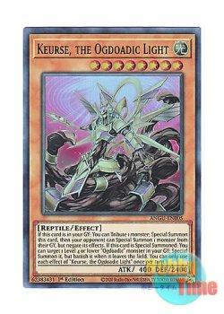 画像1: 英語版 ANGU-EN005 Keurse, the Ogdoadic Light 溟界の黄昏-カース (スーパーレア) 1st Edition