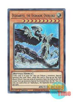 画像1: 英語版 ANGU-EN009 Ogdoabyss, the Ogdoadic Overlord 溟界神-オグドアビス (ウルトラレア) 1st Edition