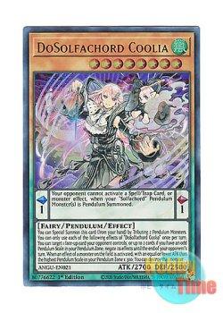 画像1: 英語版 ANGU-EN021 DoSolfachord Coolia ドドレミコード・クーリア (ウルトラレア) 1st Edition