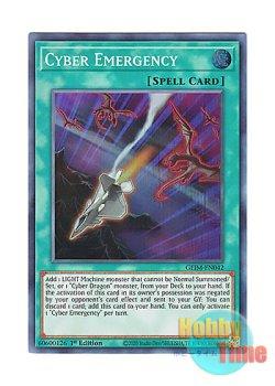 画像1: 英語版 GEIM-EN042 Cyber Emergency エマージェンシー・サイバー (スーパーレア) 1st Edition