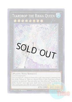 画像1: 英語版 SESL-EN022 Teardrop the Rikka Queen 六花聖ティアドロップ (シークレットレア) 1st Edition