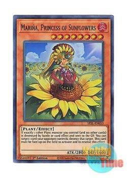 画像1: 英語版 SESL-EN053 Marina, Princess of Sunflowers 姫葵マリーナ (スーパーレア) 1st Edition