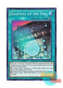 画像1: 英語版 SPWA-EN014 Gateway of the Six 六武の門 (スーパーレア) 1st Edition