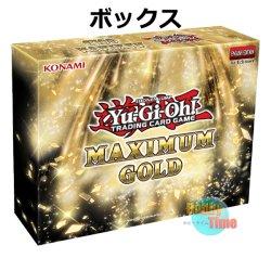 画像1: ★ ボックス ★英語版 Maximum Gold マキシマム・ゴールド 1st Edition