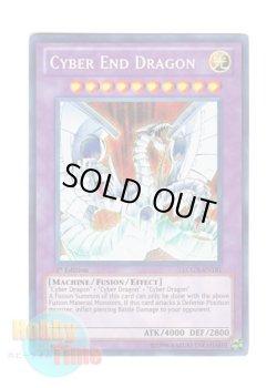 画像1: 英語版 LCGX-EN181 Cyber End Dragon サイバー・エンド・ドラゴン (シークレットレア) 1st Edition