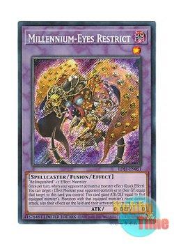 画像1: 英語版 LDS1-EN051 Millennium-Eyes Restrict ミレニアム・アイズ・サクリファイス (シークレットレア) Limited Edition
