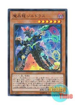 画像1: 日本語版 CYHO-JP021 海外未発売 魔晶龍ジルドラス (ウルトラレア)