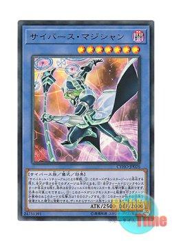画像1: 日本語版 CYHO-JP026 Cyberse Magician サイバース・マジシャン (ウルトラレア)