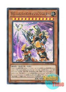 画像1: 日本語版 DANE-JP012 T.G. Halberd Cannon/Assault Mode TG ハルバード・キャノン/バスター (スーパーレア)
