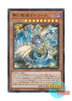 画像1: 日本語版 DANE-JP017 Knightmare Incarnation Idlee 夢幻転星イドリース (スーパーレア)