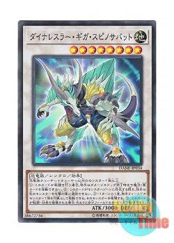 画像1: 日本語版 DANE-JP034 Dinowrestler Giga Spinosavate ダイナレスラー・ギガ・スピノサバット (スーパーレア)