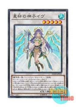 画像1: 日本語版 DANE-JP035 Ib the World Chalice Justiciar 星杯の神子イヴ (スーパーレア)