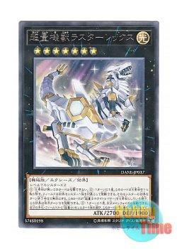 画像1: 日本語版 DANE-JP037 Super Quantal Mech Beast Lusterrex 超量機獣ラスターレックス (レア)