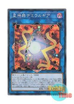 画像1: 日本語版 DANE-JP048 海外未発売 星神器デミウルギア (スーパーレア)