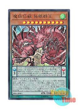 画像1: 日本語版 RIRA-JP011 Mayosenju Hitot 魔妖仙獣 独眼群主 (ウルトラレア)