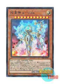 画像1: 日本語版 RIRA-JP027 Avida, Rebuilder of Worlds 双星神 a-vida (スーパーレア)