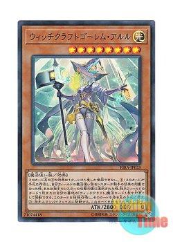 画像1: 日本語版 RIRA-JP028 Witchcrafter Golem Aruru ウィッチクラフトゴーレム・アルル (スーパーレア)