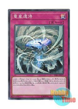 画像1: 日本語版 RIRA-JP077 Storm Dragon's Return 竜嵐還帰 (スーパーレア)